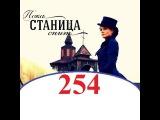 Пока станица спит 254 серия 9 12 2014 HD