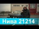 Обзор ВАЗ 21214 Нива Полная версия