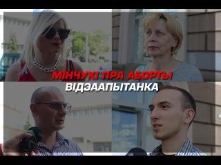 Беларусы пра аборты <#NashaNiva>