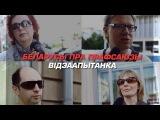 Беларусы пра прафсаюзы ВІДЭААПЫТАНКА / Беларусы про профсоюзы <#NashaNiva>