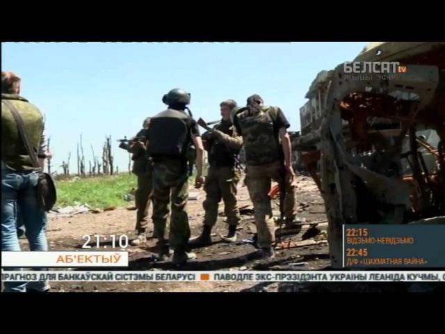 Новыя доказы ўдзелу Расеі ў вайне з Украінаю Аб'ектыў Белсат
