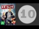Шеф 2 сезон 10 серия (2012 год) (русский сериал)