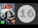 Шеф 2 сезон 16 серия (2012 год) (русский сериал)