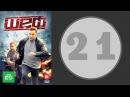 Шеф 2 сезон 21 серия (2012 год) (русский сериал)