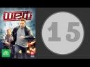 Шеф 2 сезон 15 серия (2012 год) (русский сериал)