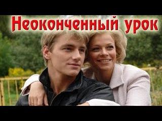 Неоконченный урок Фильм HD  Русские мелодрамы смотреть кино russkie seriali