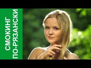 Смокинг по-рязански Фильм HD Russkaya melodrama смотреть онлайн кино Русские мелодрамы Russkoe kino