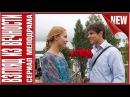 Мелодрамы Русские 2015 Новинки Взгляд Из Вечности 2015 HD фильмы 2015 полные версии