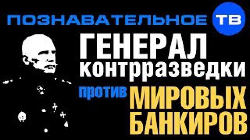 Генерал контрразведки против мировых банкиров (Познавательное ТВ, Валентин Кат ...