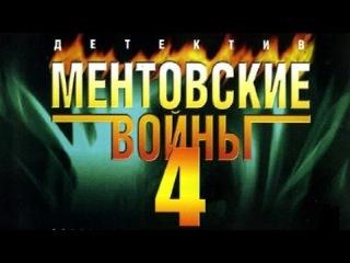 Ментовские войны 4 сезон 1 серия (Сериал боевик криминал)