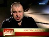 Истории в деталях Максим Фадеев