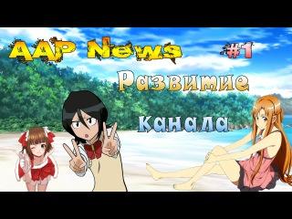 Новостной подкаст/AAP News #1 - Развитие канала