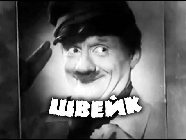 Швейк готовится к бою 1942