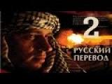 Русский перевод 2 серия Фильм боевик военный детектив приключения online kino
