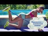 Упражнения с эластичной лентой № 2. Фитнес Дома