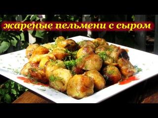 Рецепт жареных пельменей в казане с сыром от Алкофана