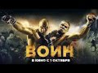 Воин (2015) | Мелодрама | Спорт | Боевик | УБОЙНЫЙ ФИЛЬМ