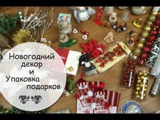 Новогодний ДЕКОР и идеи по УПАКОВКЕ ПОДАРКОВ!