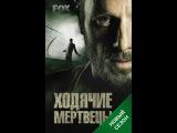 Сериал Ходячие мертвецы 3 сезон 6 серия — Затравленные смотреть онлайн бесплатно в хорошем качестве