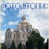 Фотолітопис Черкаської єпархії УПЦ