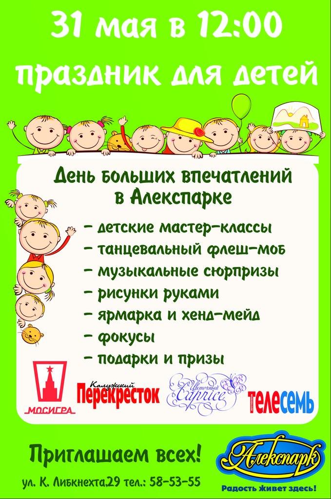 Афиша Калуга 31 Мая 12:00 День Больших Впечатлений в Алекспар