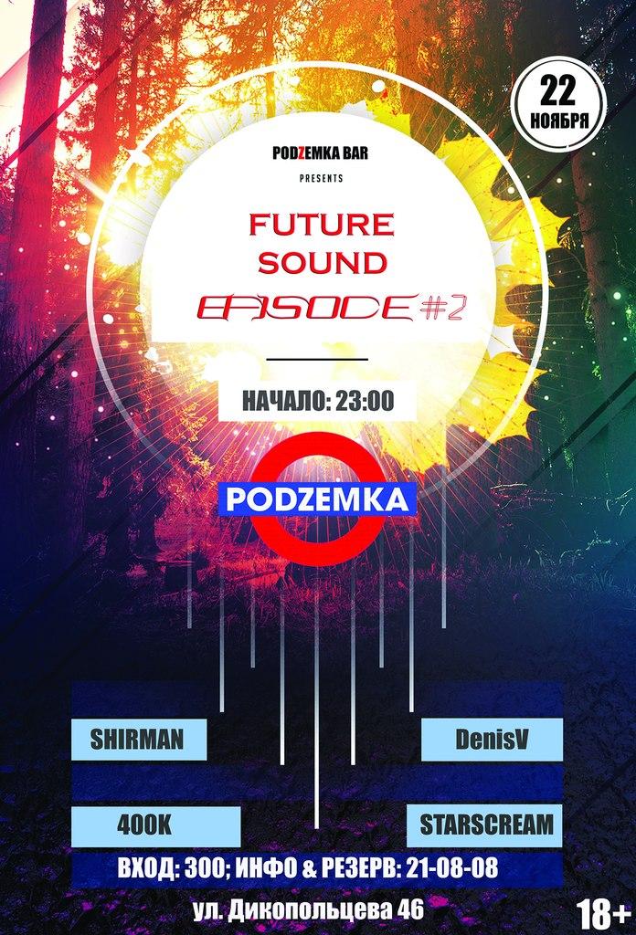Афиша Хабаровск 22 ноября / FUTURE SOUND - EPISODE 2 / PODZEMKA