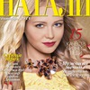 Журнал НАТАЛИ (официальная страница)