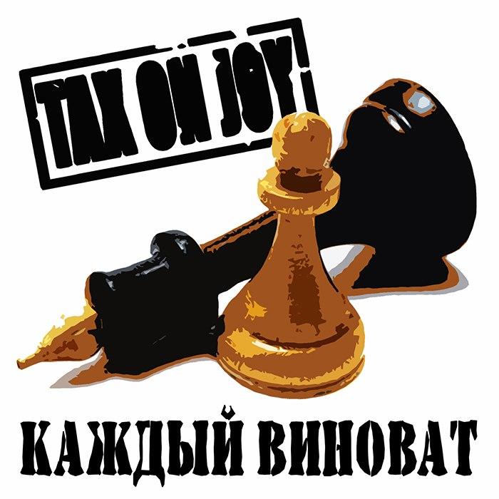 Tax On Joy - Каждый Виноват (2015)