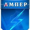 """Сеть магазинов """"Ампер"""""""