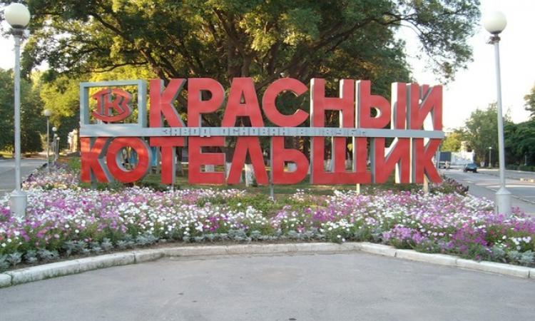 ТКЗ «Красный котельщик» и ДГТУ будут готовить специалистов в области энергомашиностроения