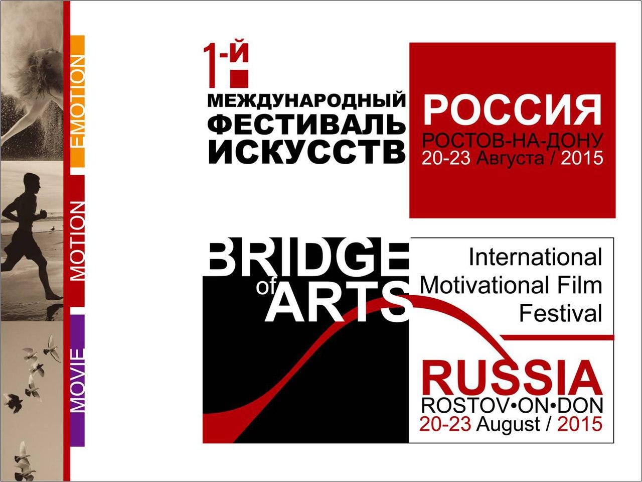 «МегаФон» обеспечивает связью I международный фестиваль искусств в Ростовской области