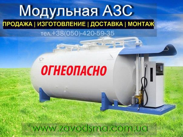 производство мини азс: