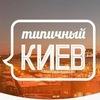 Типичный Киев