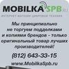 МобилкаСпб