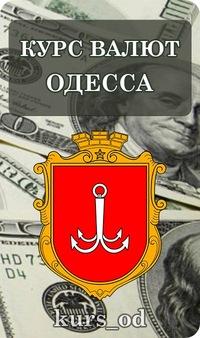 Официальные курсы валют на заданную дату