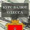 Курс валют Одесса