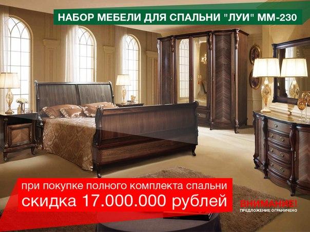 Новый сезон с отличными скидками от МОЛОДЕЧНОМЕБЕЛЬ. #Мебель.