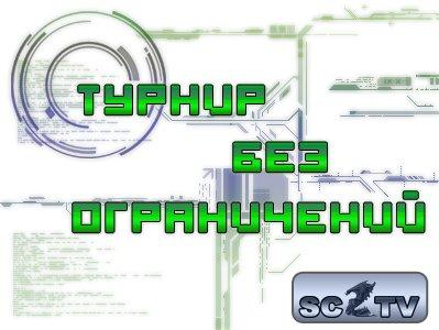 Открытый Чемпионат портала: sc2tv.ru