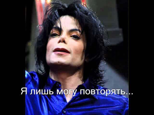 Michael Jackson Fall again свободный рифмованный перевод