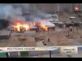 Хакасия в огне: горят жилые дома, есть пострадавшие