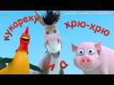 ...детей.  На ферме.  Песенка - мультик про голоса животных.  Кто как говорит?  YouTube