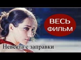 Невеста с заправки 2014 3 часовая Комедия, мелодрама, фильм, кино