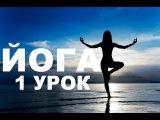 Йога для похудения, для начинающих. Стретчинг упражнения! Видео урок №1
