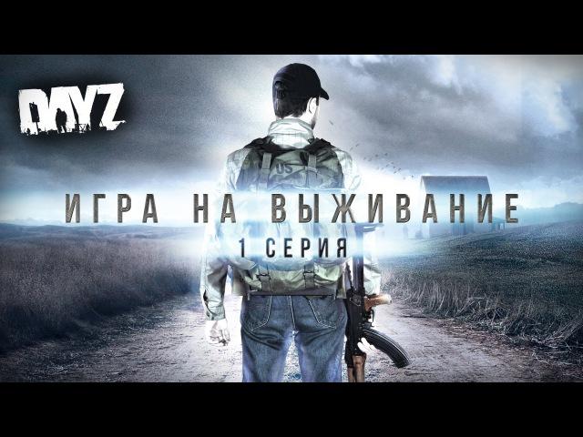 [Игра на выживание 1] Начало пути (по мотивам DayZ)