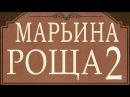 Марьина роща 2 сезон 9-10 серия (2014) Сериал детектив драма фильм