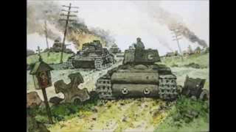 Ленинградская Прохоровка Молосковицкое танковое сражение. 1941 г.