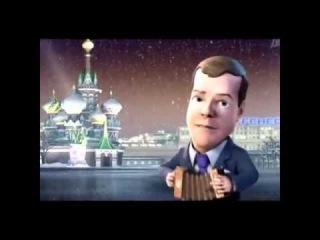 """В. Путин и Д.Медведев поют частушки """"Чубчик кучерявый"""""""