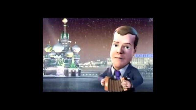В. Путин и Д.Медведев поют частушки
