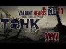 Valiant Hearts The Great War. Дорога к Сен-Миелю.№11.