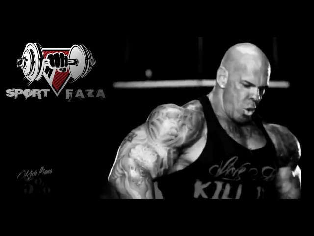 Мотивация Рич Пиана: КУВАЛДЫ И ГВОЗДИ - (RUS Sportfaza)